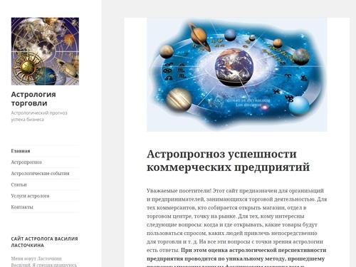 """Скриншот программы: """"Астрология торговли - астрологический прогноз"""". Кликните для просмотра изображения."""