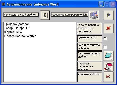 """Скриншот программы: """"Автозаполнение шаблонов Word"""". Кликните для просмотра изображения."""